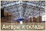 Ангары и склады